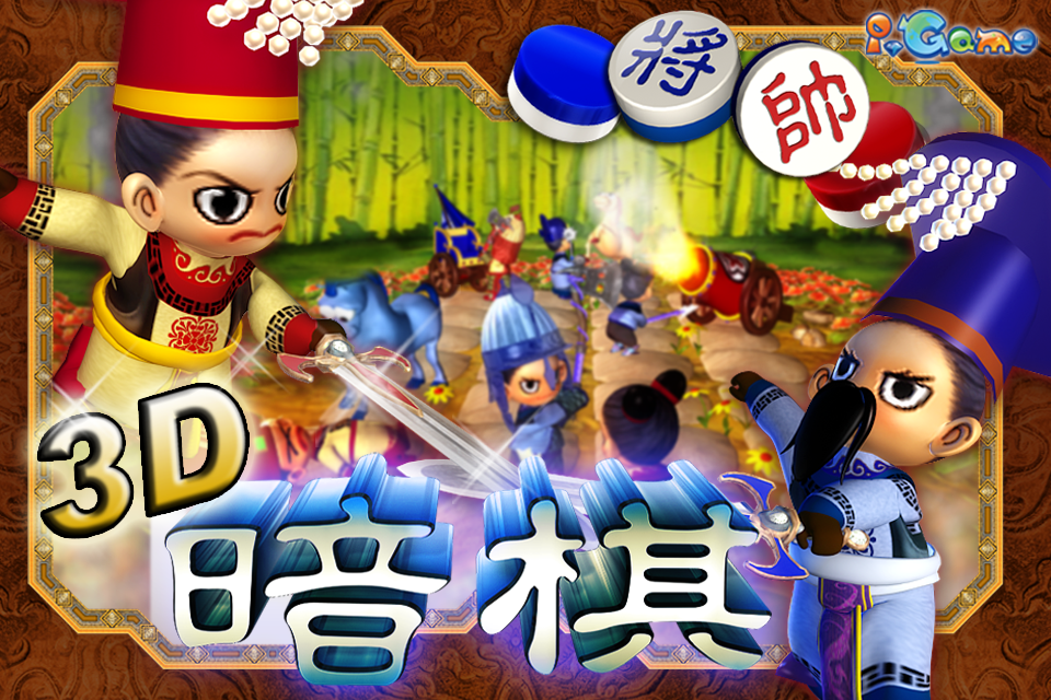 Screenshot i.Game 3D&#26263;&#26827;+Online