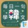 每日一句學韓文, 正體中文版